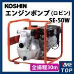 工進/KOSHIN 4サイクル エンジンポンプ SE-50W-3 ロビンエンジン搭載 ハイデルスポンプ