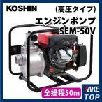 工進/KOSHIN エンジンポンプ 三菱エンジン 高圧タイプ 小型軽量 ハイデルスポンプ SEM-50V