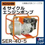 工進/KOSHIN 4サイクルエンジンポンプ SER-40-5 ロビンエンジン搭載 高圧タイプ ハイデルスポンプ