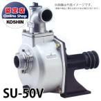 ★ストアポイント3倍(最大18倍)| 工進/KOSHIN 単体ポンプ 中・高圧用 ハイグレードタイプ 使用可能ホース径50mm パブールポンプ SU-50V