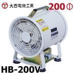 大西電機工業 ポータブルファン ハードベビー 単相AC200V φ200 小型 軽量 HB-200V