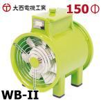 大西電機工業 ポータブルファン ワーカービー2 AC100V φ150 超小型 軽量 パワフル WB-2