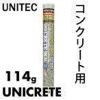 ユニテックシール コンクリート 素材別エポキシパテ コンクリート用 114g CRETE ユニテック 粘土状パテ 強力固着 レンガ・ブロック