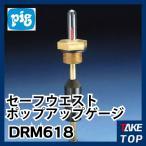 ピグ セーフウエストポップアップゲージ DRM618 オーバーフロー防止