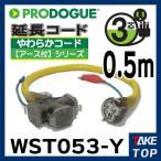 プロドーグ アース付きショートタップ 0.5m 黄色 3芯(2芯兼用) 3個口 WST053 防塵キャップ付 やわらかコード
