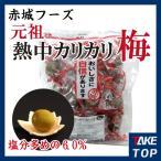 送料無料|赤城フーズ 熱中カリカリ梅(大粒) 1袋×50粒 業務用サイズ 熱中症対策