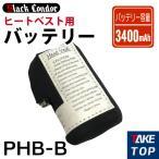 ブラックコンドル 速暖!ヒートベスト用バッテリー 1個 PHB-B 3400mAh