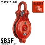 オタフク滑車 シャックル式1車 SB5F 使用荷重:1500kg SB型 鍛造シーブ