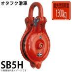 オタフク滑車 シャックル式1車 SB5H 使用荷重:1500kg SB型 鍛造シーブに焼き入れ処理