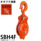 オタフク滑車 ハッカー式首廻り滑車 SBH4F 使用荷重:750kg SBH型