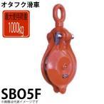 オタフク滑車 オーフ式首廻り1車 SBO5F 使用荷重:1000kg SBO型 鍛造シーブ