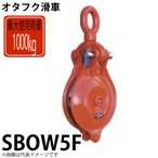オタフク滑車 オーフ式首廻り2車 SBOW5F 使用荷重:1000kg SBOW型 鍛造シーブ