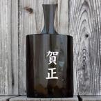 【限定予約】お届けに10日間かかります正月用に賀正刻印しました新春の宴席をめでたい竹が盛り上げます極太孟宗竹をそのまま活かした竹ワインクーラー