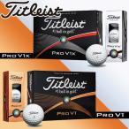 【2015年国内正規モデル】 タイトリスト TITLEIST PRO V1 PRO V1X  ゴルフボール 1ダース(12球) プロV1 プロV1X