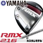 【メーカー正規カスタム】 ヤマハ リミックス RMX 216 ドライバー シャフト:FUBUKI Ai50 Ai60 YAMAHA RMX