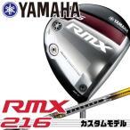【メーカー正規カスタム】 ヤマハ リミックス RMX 216 ドライバー シャフト:BASSARA GG43 GG53 YAMAHA RMX