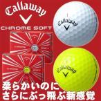 【2016年モデル】 キャロウェイ クロムソフト ゴルフボール 1ダース(12球) Callaway CHROME SOFT