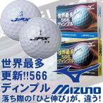 ミズノ JPX DE ゴルフボール(12球 1ダース)Mizuno 5NJBM74620 5NJBM74610