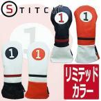 【STITCH】スティッチ  本革ヘッドカバー リミテッドカラー オリジナル限定カラー (ドライバー用)