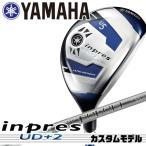 メーカー正規カスタム ヤマハ インプレス UD+2 ユーティリティ シャフト:Fubuki Ai FW55 FW65 YAMAHA inpres