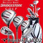 国内正規品 ブリヂストンゴルフ ツアーステージ V002 クラブセット(11本組+キャディバッグ) BRIDGESTONE GOLF TOURSTAGE