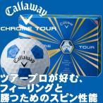 2016年限定モデル キャロウェイ クロムツアー トゥルービス(ブルー) ゴルフボール 1ダース(12球) Callaway CHROME TOUR TRUVIS