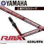メーカー正規カスタム ヤマハ新RTSスリーブ付きシャフト(グリップ付き)RMXドライバー フェアウェイウッド対応シャフト:SPEEDER EVOLUTION3 569 661 757