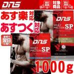 DNS ホエイプロテインSP 1000g(1kg) チョコレート風味 ヨーグルト風味 スーパープレミアム