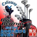 国内正規限定品 キャロウェイ ビッグバーサ ベータ クラブセット9本組 CALLAWAY BIG BERTHA BETA