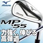 国内正規モデル ミズノ MP-55 アイアン単品(#4) シャフト:NS PRO 950 GH