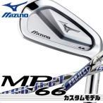 メーカー正規養老カスタム ミズノ MP-66 アイアン単品(#3、#4) シャフト:Project X Project X LZ ミズノ
