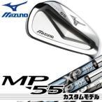 メーカー正規養老カスタム ミズノ MP-55 アイアン6本組(#5〜PW) シャフト:XP 95 105 115 ミズノ