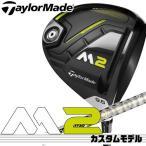 メーカー正規カスタム テーラーメイド M2 ドライバー シャフト:TOUR AD TP-4 TP-5 TP-6 TP-7 TP-8 Taylormade エムツー