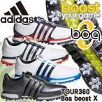 あすつく対応 アディダス adidas ツアー360 ボア ブースト エックス ゴルフシューズ TOUR360 Boa boost X