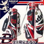 完全受注限定モデル 即納 アドミラルゴルフ ベルディング キャディバッグ ベルディング ハンドメイド カートバッグ ADMG7FC3 Admiral Golf BELDING