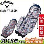 ショッピングキャロウェイ キャロウェイ ゴルフ キャディバッグ スタイル パームツリー 9.5型 軽量  スタンドバッグ Callaway golf Style PT stn SS 18 JM