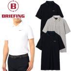 プレミアム会員様限定クーポン進呈中 30%オフ ブリーフィング ゴルフ メンズ 半袖 パイル地 ポロシャツ BRG191M10 BRIEFING