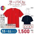 チーバくん ドライTシャツ2021  SS〜LL UVカット【期間限定商品:2021/9/30まで】