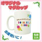 【出産記念マグカップ3】 プレゼント 名入れ 出産祝い ベビー 赤ちゃん オリジナル マグカップ 名前入り ギフト サプライズ
