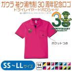 ガウラ 袖ヶ浦市制30周年記念ロゴ ドライレイヤードポロシャツ SS〜LL