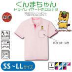 ぐんまちゃん UVカット ドライレイヤードポロシャツ SS〜LL