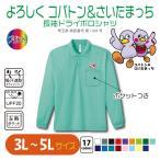 よろしく コバトン&さいたまっち UVカット 長袖ドライポロシャツ 3L〜5L