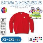 SAITAMA コバトン&さいたまっち スタンダードトレーナー XS〜2XL