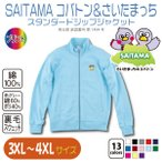 SAITAMA コバトン&さいたまっち スタンダードジップジャケット 3XL〜4XL