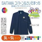 SAITAMA コバトン&さいたまっち UVカット 長袖ドライポロシャツ 3L〜5L