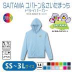 SAITAMA コバトン&さいたまっち UVカット ドライパーカー SS〜3L