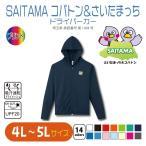 SAITAMA コバトン&さいたまっち UVカット ドライパーカー 4L〜5L