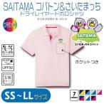 SAITAMA コバトン&さいたまっち UVカット ドライレイヤードポロシャツ SS〜LL