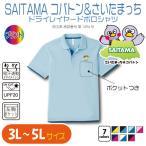 SAITAMA コバトン&さいたまっち UVカット ドライレイヤードポロシャツ 3L〜5L