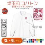 埼玉印 コバトン UVカット 長袖ドライポロシャツ 3L〜5L